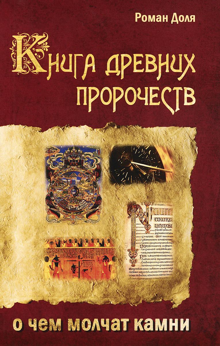 Книга древних пророчеств. О чем молчат камни. Роман Доля