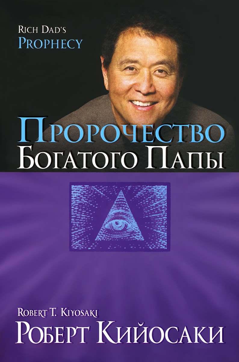 Пророчество богатого папы. Роберт Кийосаки