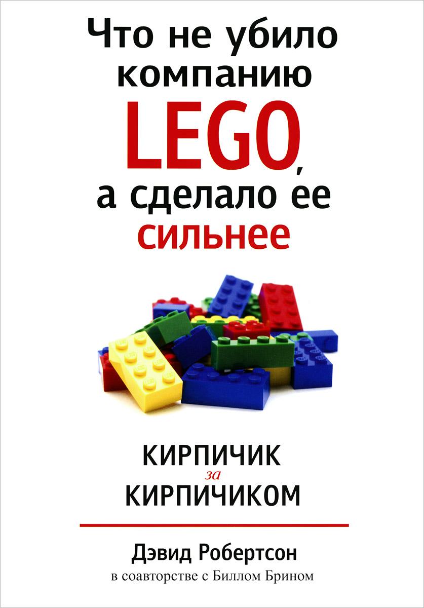 Что не убило компанию LEGO, а сделало ее сильнее