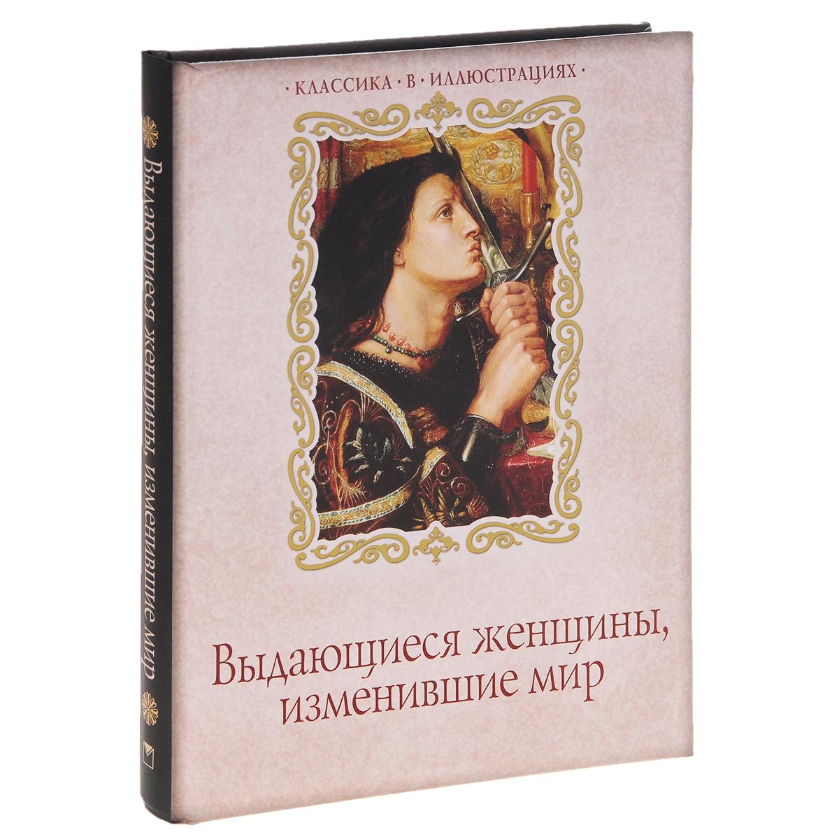 Ирина Бурова Выдающиеся женщины, изменившие мир сто восемь минут изменившие мир 2 е издание