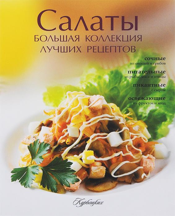 Салаты. Большая коллекция лучших рецептов салаты коллекция лучших рецептов