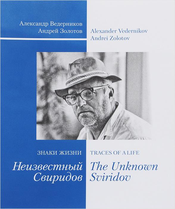 Знаки жизни. Неизвестный Свиридов / Traces of a Life: The Unknown Sviridov
