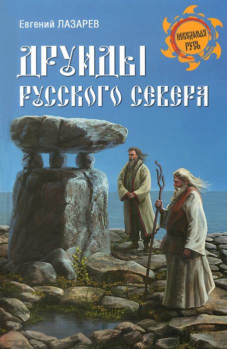 Евгений Лазарев Друиды Русского Севера друиды русского севера