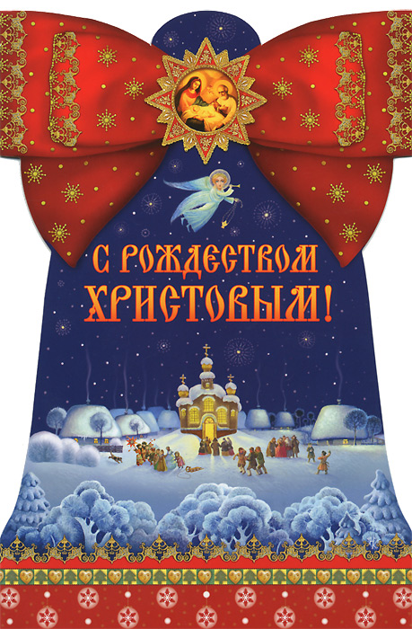 С Рождеством Христовым! дольче вита с рождеством христовым черный листовой чай 170 г