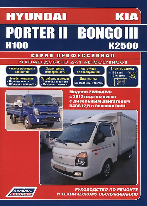 Фото Hyundai Porter II / Н100 & KIA Bongo III / К2500. Модели 2WD&4WD с 2012 года выпуска c дизельным двигателем D4CB (2,5 л. Common Rail). Характерные неисправности. Руководство по ремонту и техническому обслуживанию