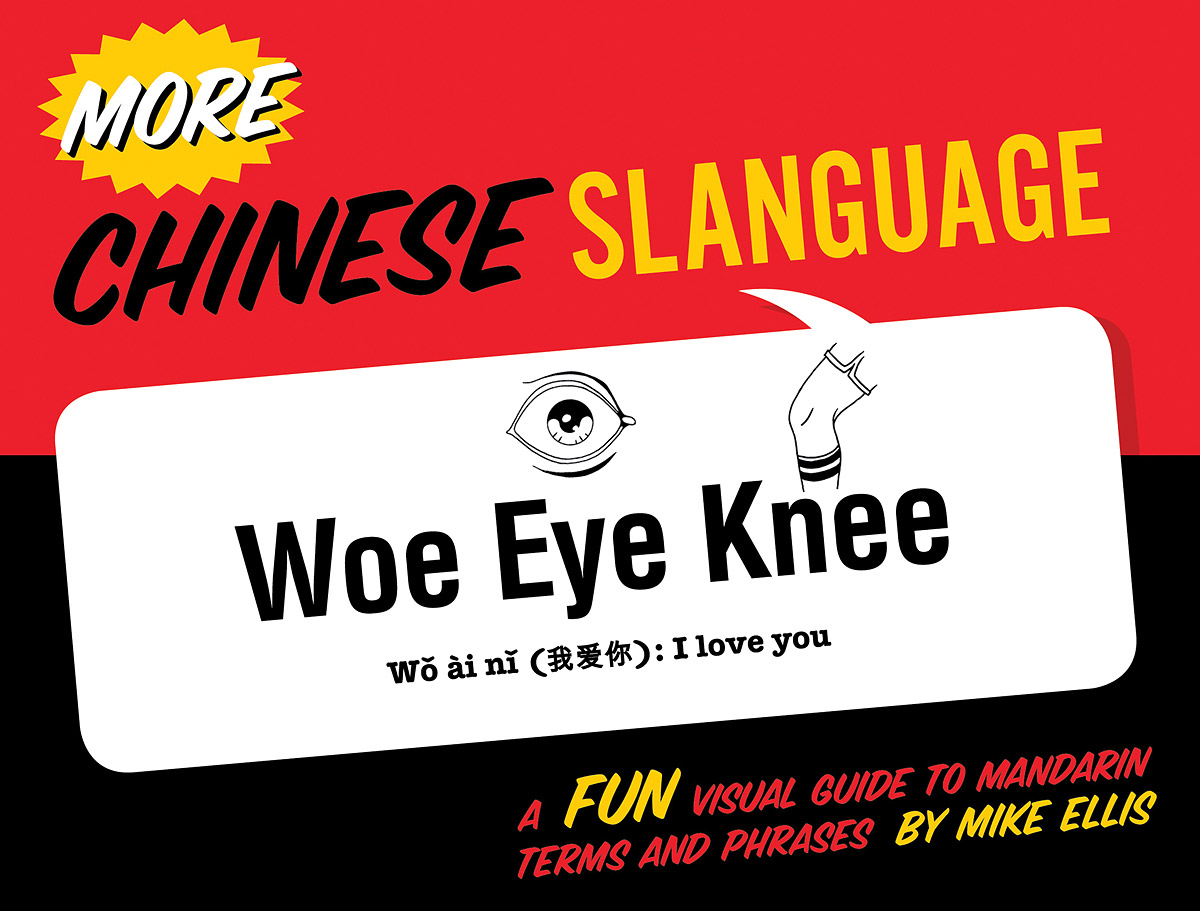 More Chinese Slanguage: A Fun Visual Guide to Mandarin Terms and Phrases more chinese slanguage a fun visual guide to mandarin terms and phrases