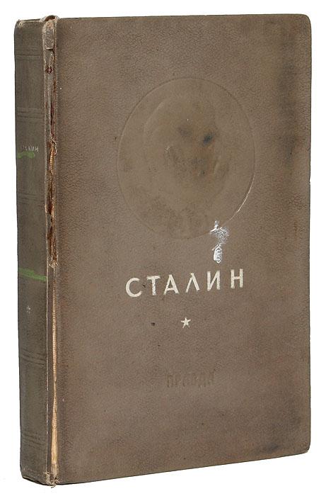 Сталин. К шестидесятилетию со дня рождения. Сборник статей Правды