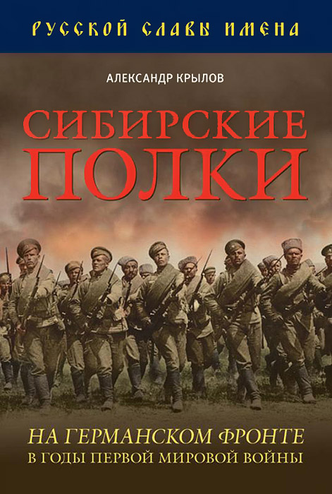 Александр Крылов Сибирские полки на германском фронте в годы Первой Мировой войны
