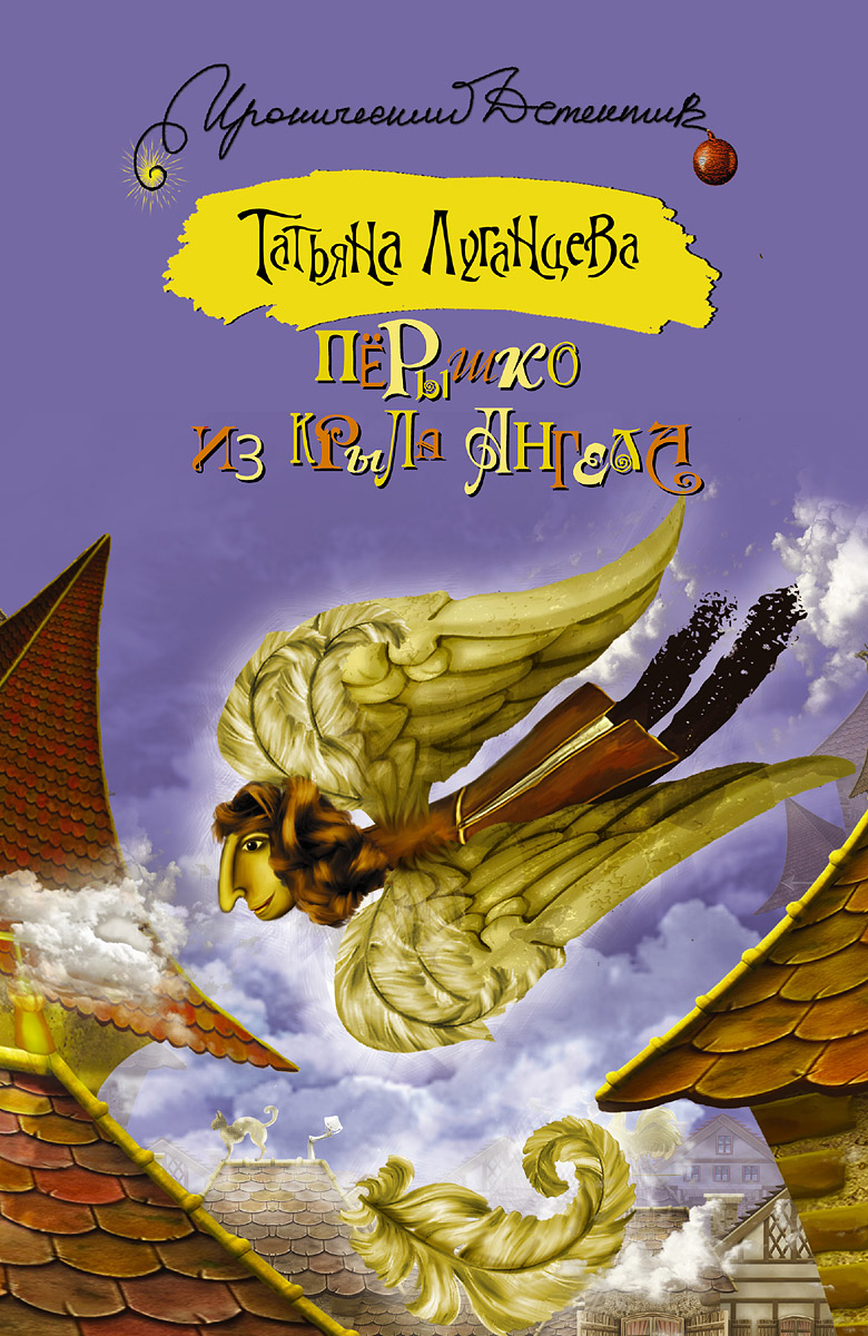 Татьяна Луганцева Пёрышко из крыла ангела