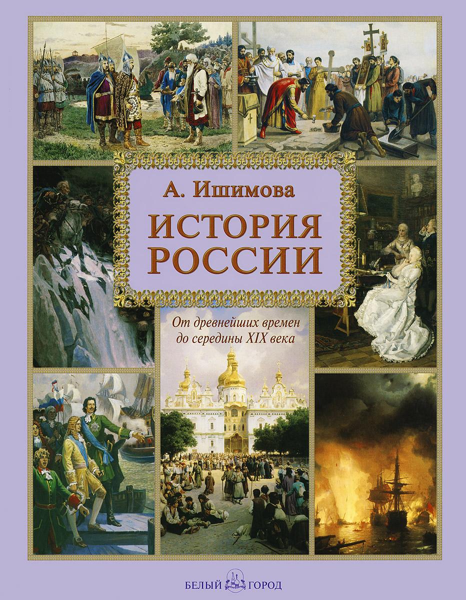 А. О. Ишимова История России живанши история