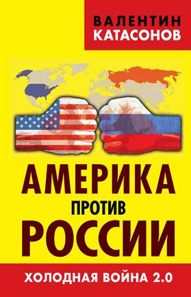 Валентин Катасонов Америка против России. Холодная война 2.0 купить часы invicta в украине доставка из сша