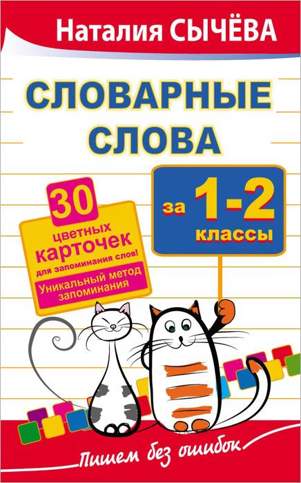 Zakazat.ru: Словарные слова. 1-2 класс. Уникальный метод запоминания. Наталия Сычева