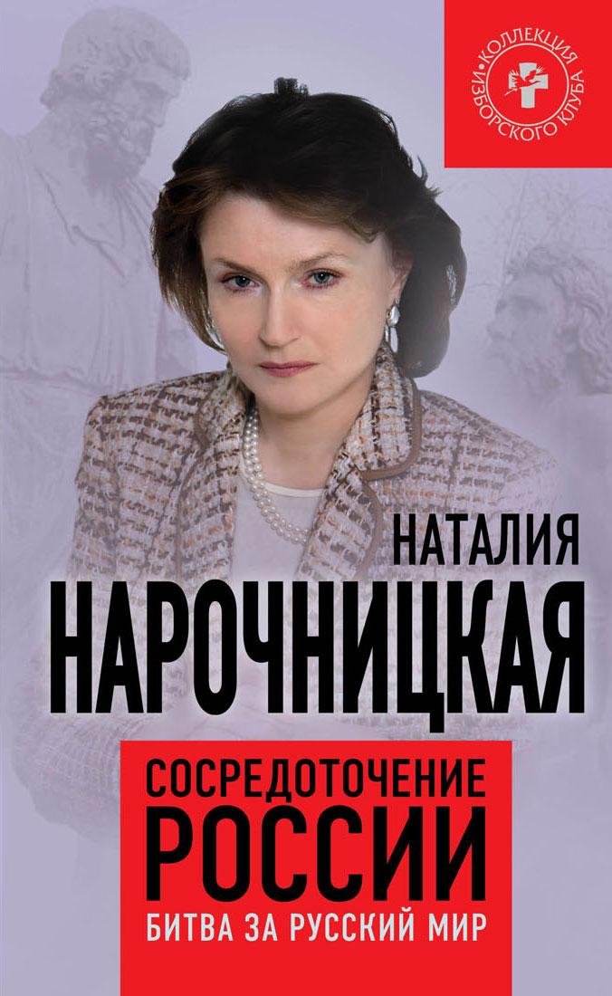 Сосредоточение России. Битва за русский мир. Наталия Нарочницкая