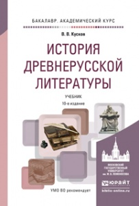 Скачать История древнерусской литературы. Учебник быстро