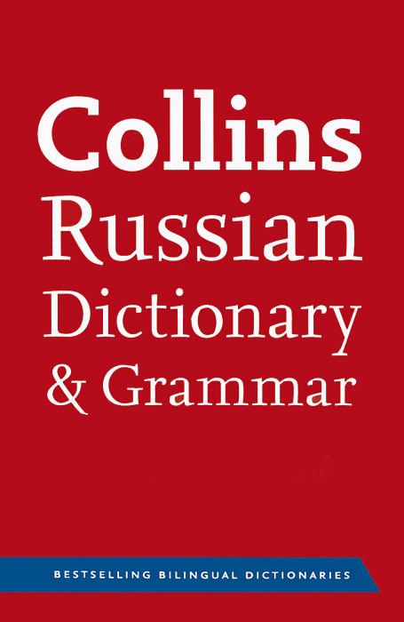 Collins Russian Dictionary and Grammar Уцененный товар (№1) russian in 1 hour russian language course for english speakers cd