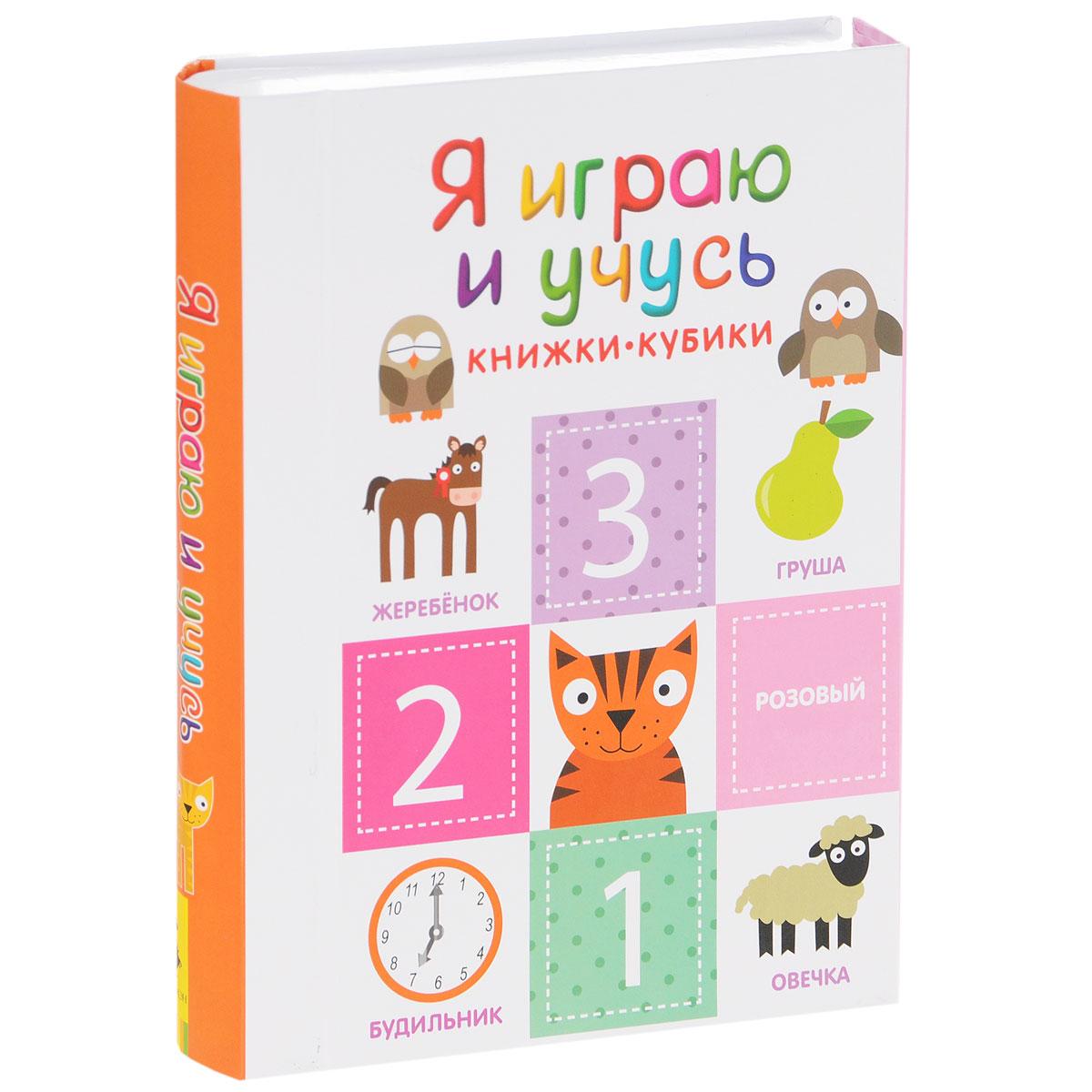 Я играю и учусь (комплект из 6 книг) мир животных коллекция развивающих цветных книжек комплект из 17 книг