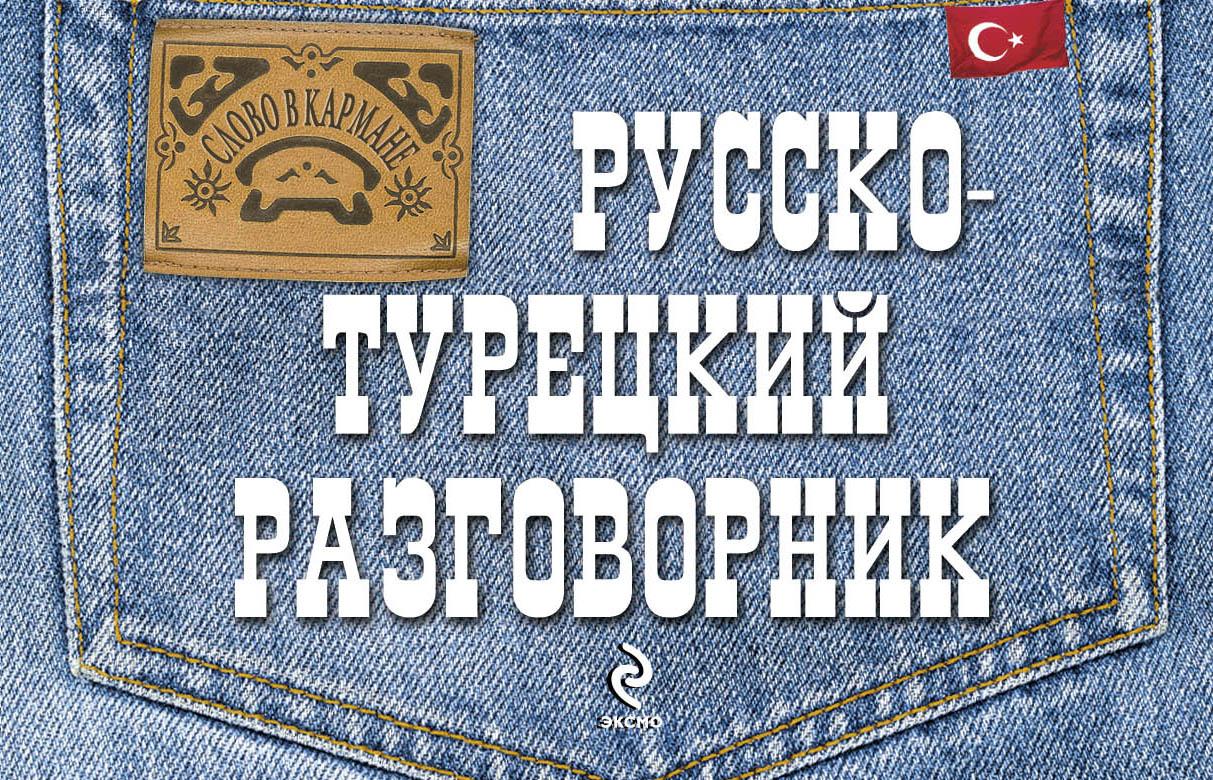 Волкова В.Л.. Русско-турецкий разговорник