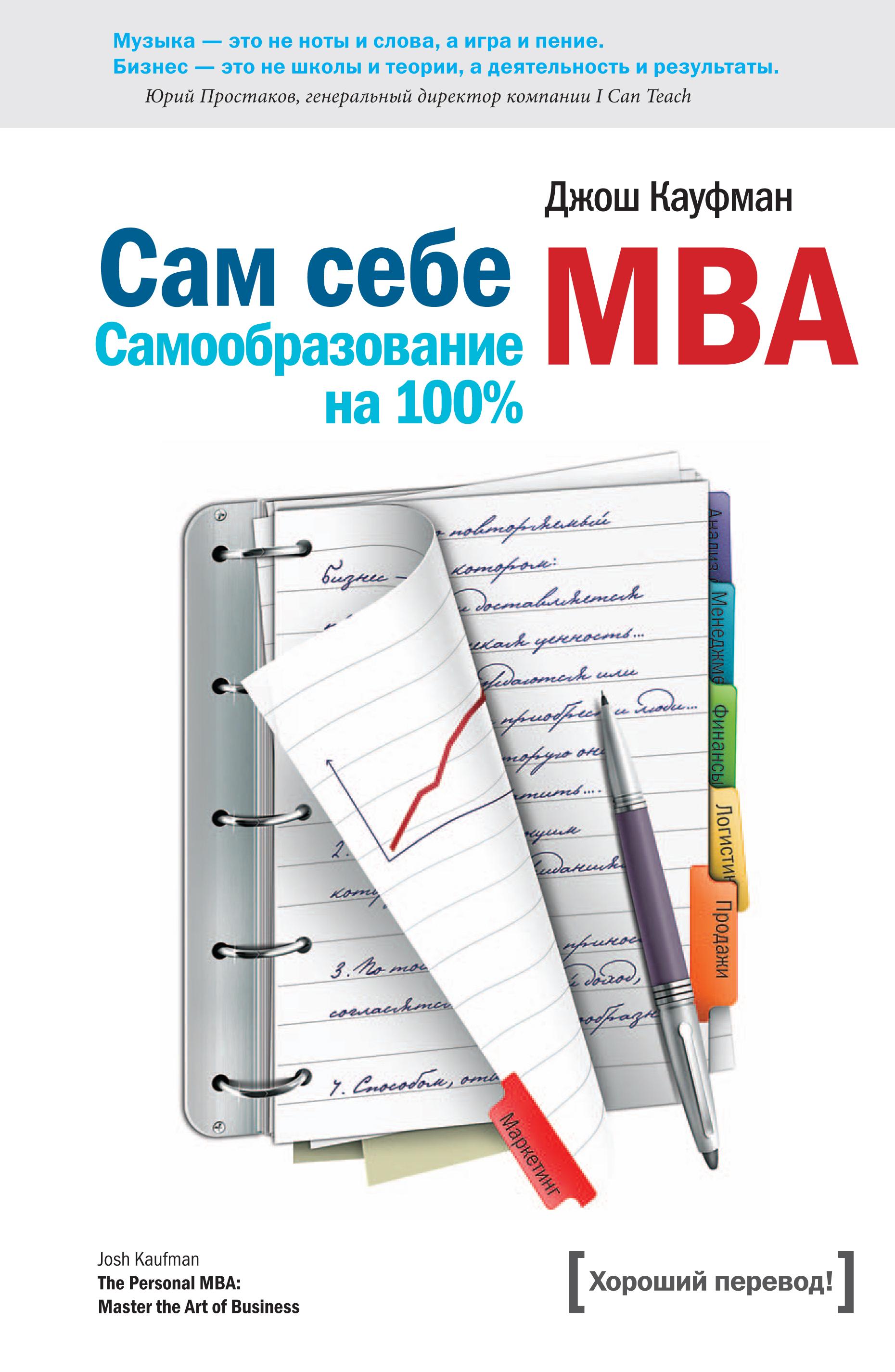 Сам себе MBA.  Самообразование на 100 % Джош Кауфман уверен: вы добьетесь больших результатов (и сэкономите...