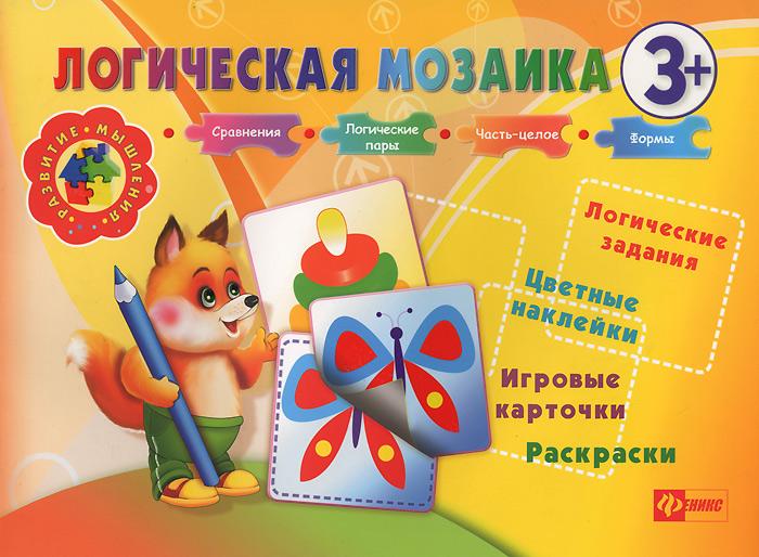 И. В. Ефимова Логическая мозаика