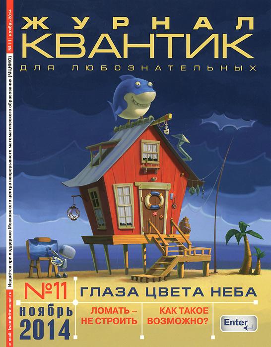 Квантик, №11, ноябрь 2014