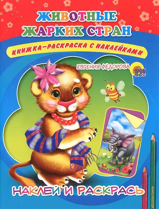 Евгения Федорова Животные жарких стран. Книжка-раскраска с наклейками