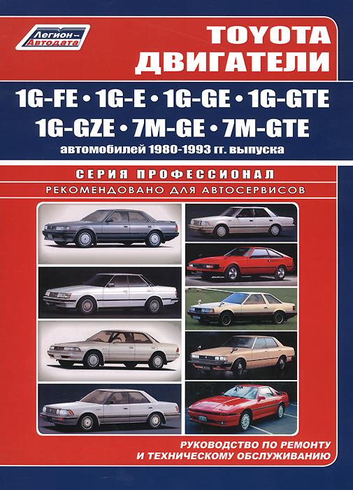 Toyota двигатели 1G-FE, 1G-E, 1G-GE, 1G-GTE, 1G-GZE, 7M-GE, 7M-GTE автомобилей 1980-1993 гг. выпуска. Руководство по ремонту и техническому обслуживанию
