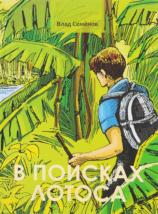 Zakazat.ru: В поисках лотоса. Влад Семёнов