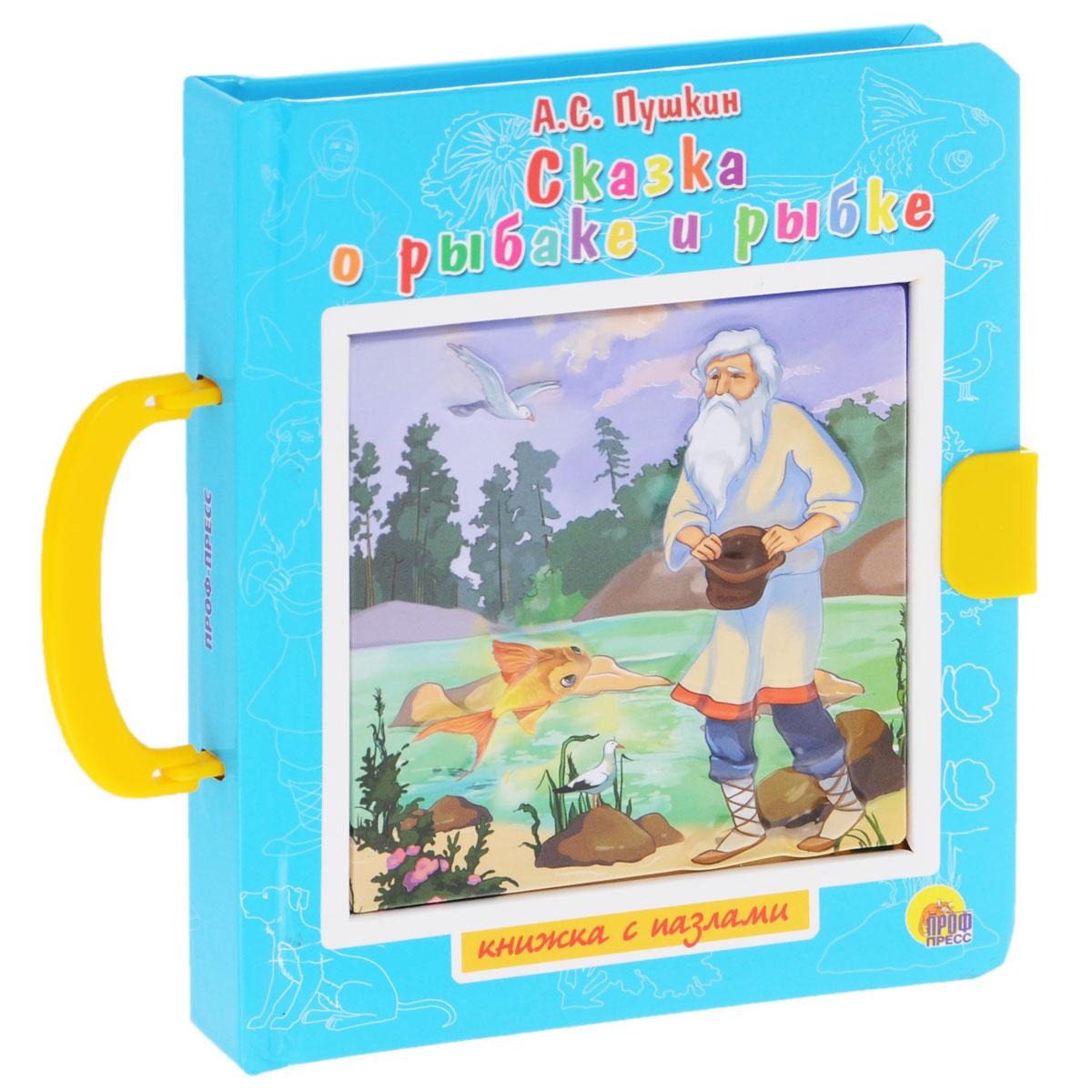А. С. Пушкин Сказка о рыбаке и рыбке. Книжка-игрушка