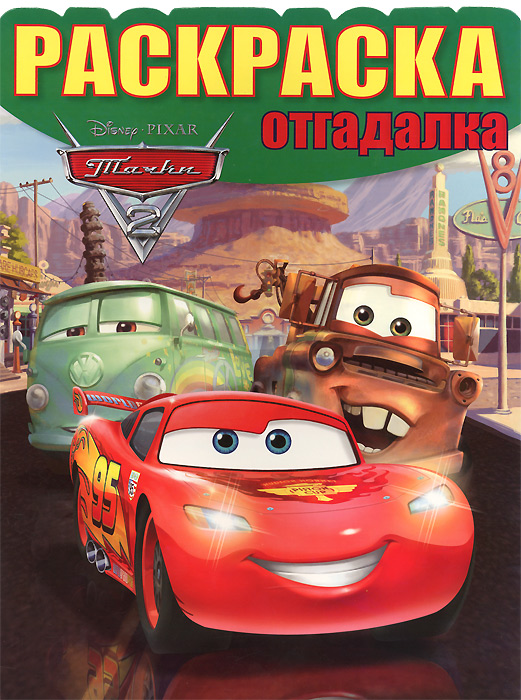 Cars 2: Quis and Color Тачки 2