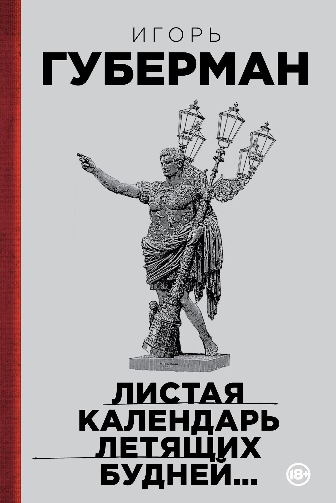 Игорь Губерман Листая календарь летящих будней...