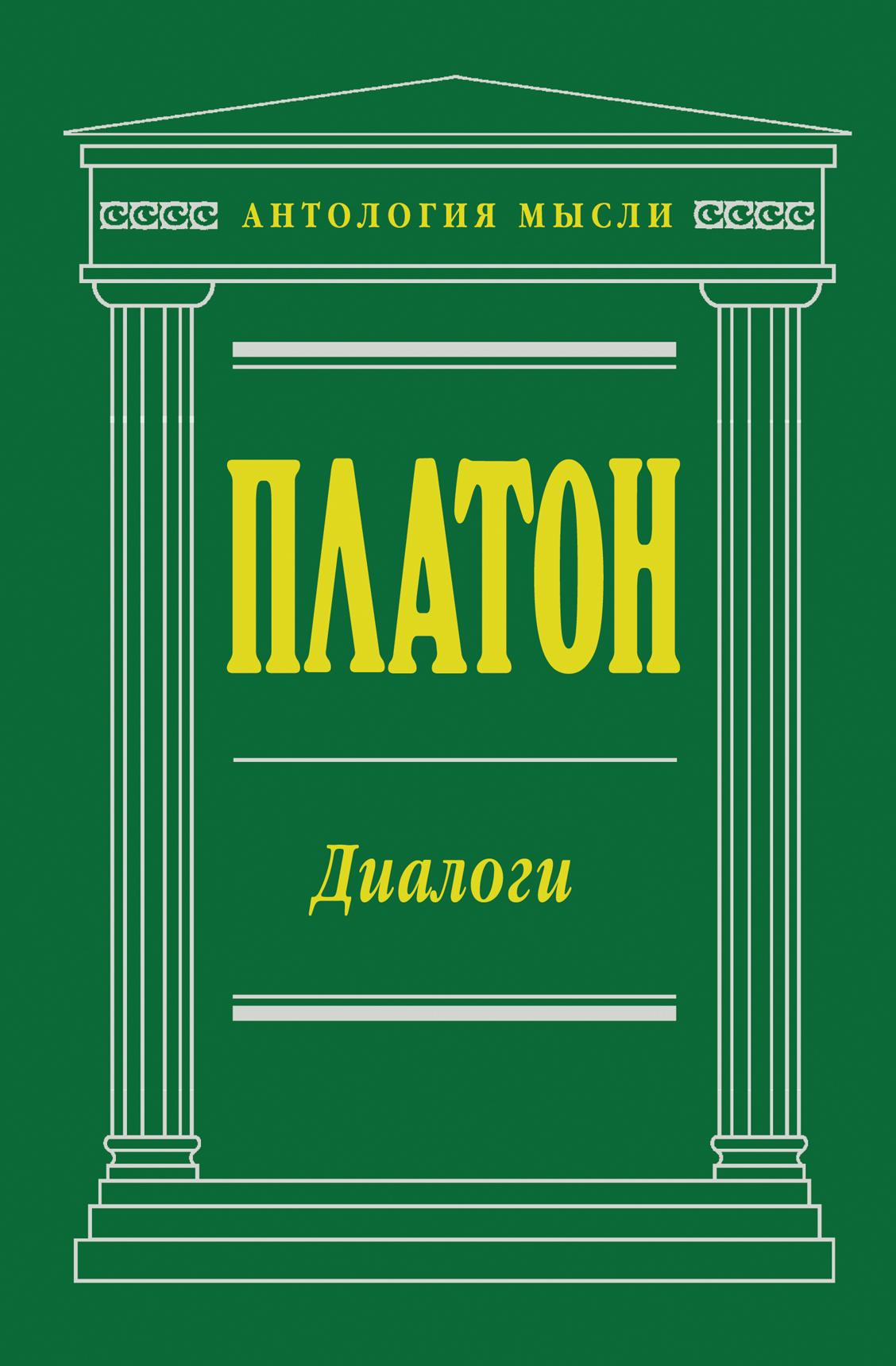 Платон Платон. Диалоги книга как то раз платон зашел в бар