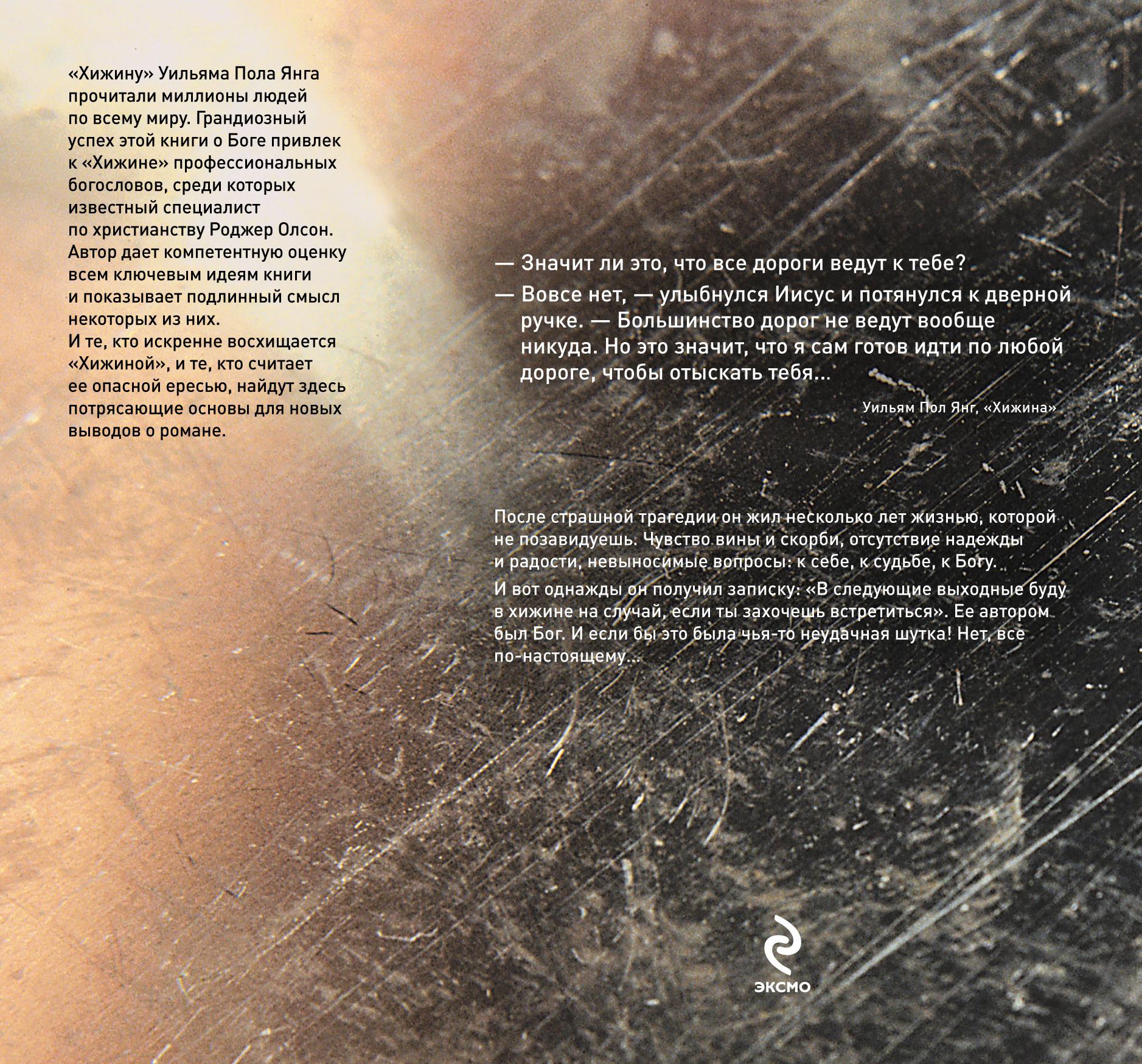 """Олсон Р.. Бог в """"Хижине"""". История зла и искупления, которая изменила мир"""