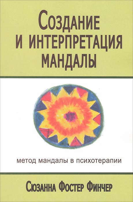 Сюзанна Фостер Финчер Создание и интерпретация мандалы. Метод Мандалы в психотерапии
