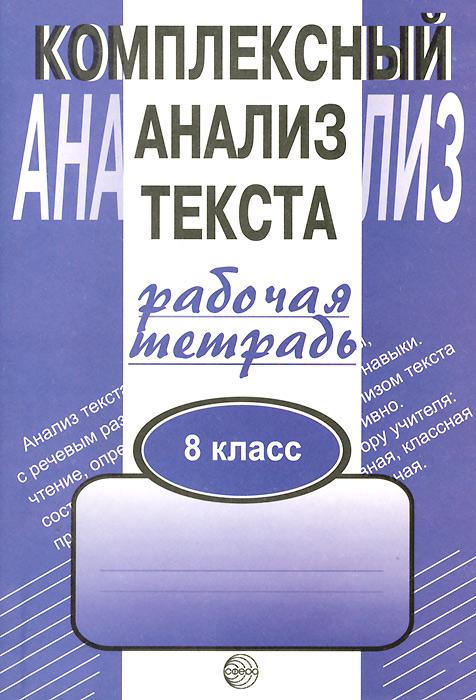 А. Б. Малюшкин Комплексный анализ текста. 8 класс. Рабочая тетрадь