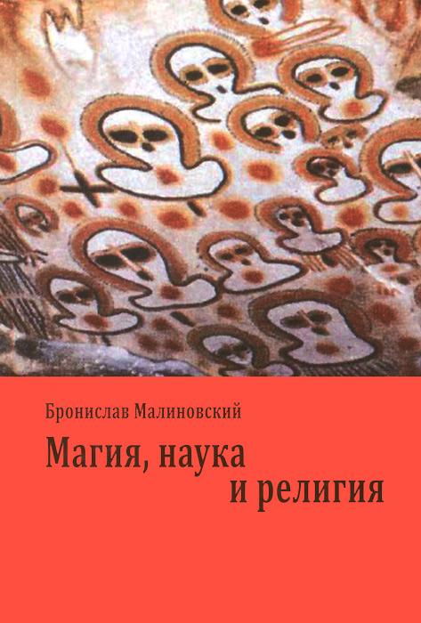Бронислав Малиновский Магия, наука и религия