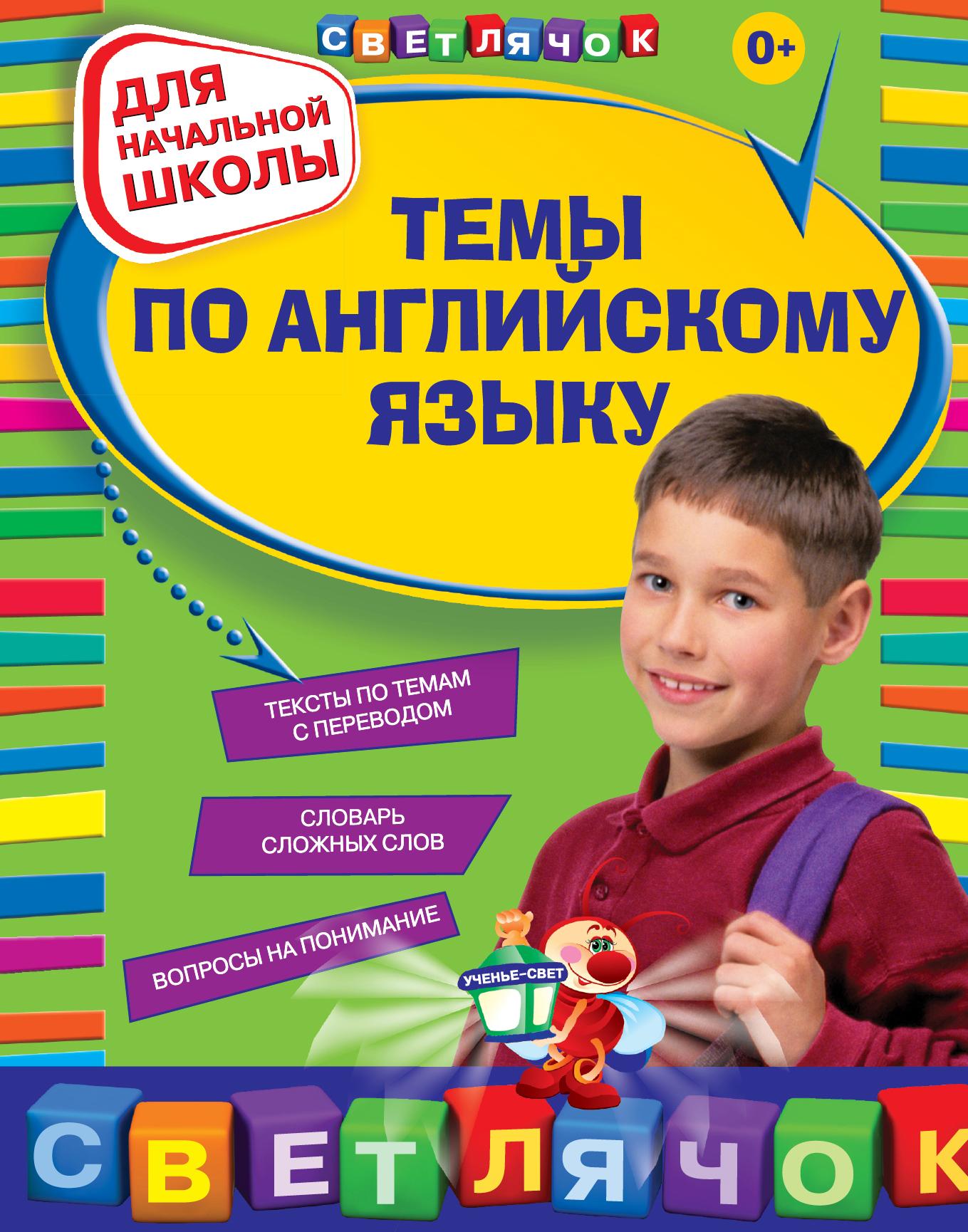 так сказать в книге Е. В. Карпенко, К. В. Варавина
