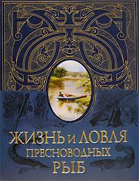 Сабанеев Л.П.. Жизнь и ловля пресноводных рыб