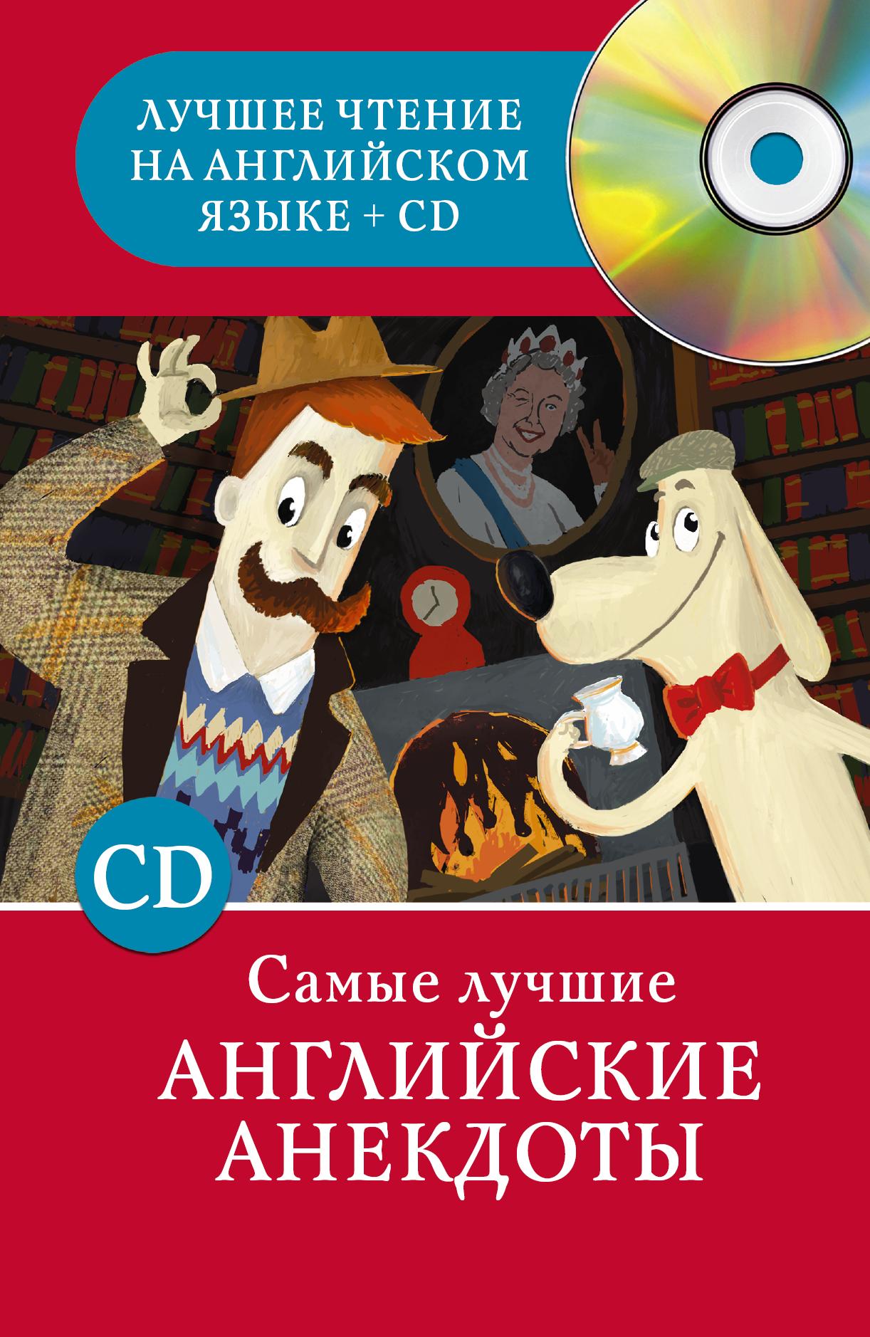 Матвеев Сергей  Александрович Самые лучшие английские анекдоты (+ CD)