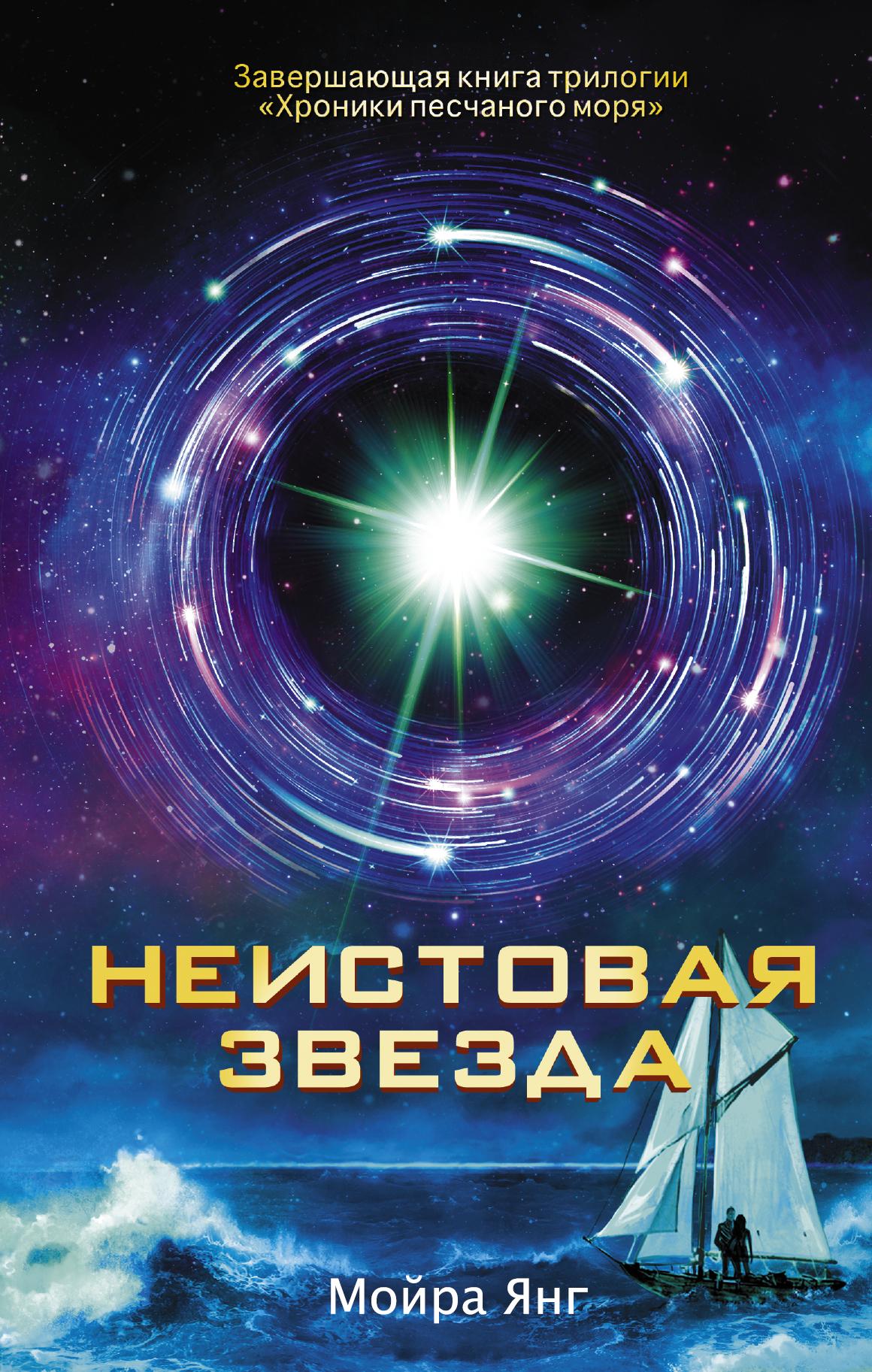 Янг М.Э. Неистовая звезда