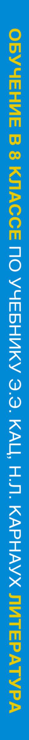 """Обучение в 8 классе. По учебнику Э. Э. Кац, Н. Л. Карнаух """"Литература. 8 класс"""". Программа, методические рекомендации, тематическое планирование"""