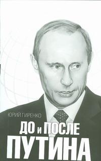 Скачать До и после Путина быстро