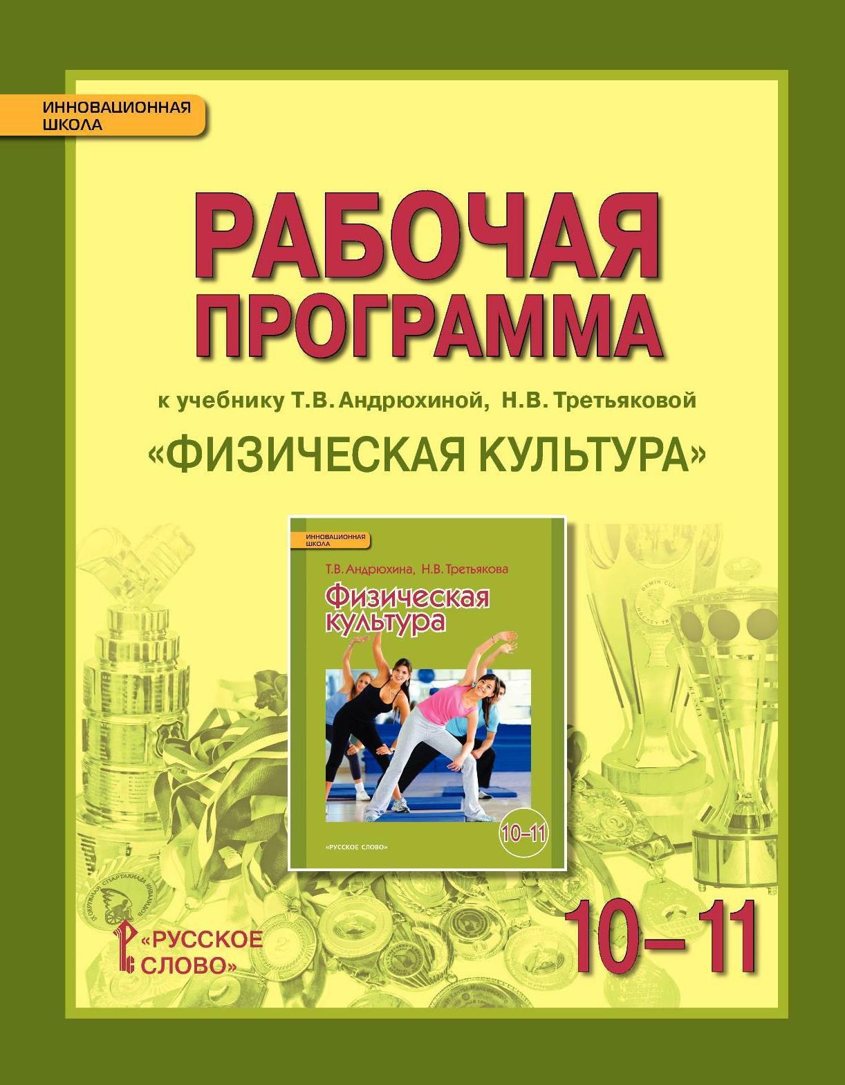 Физическая культура 10-11 классы.Рабочая программа курса ФГОС 15г.