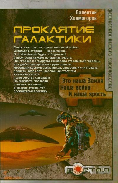 образно выражаясь в книге Валентин Холмогоров