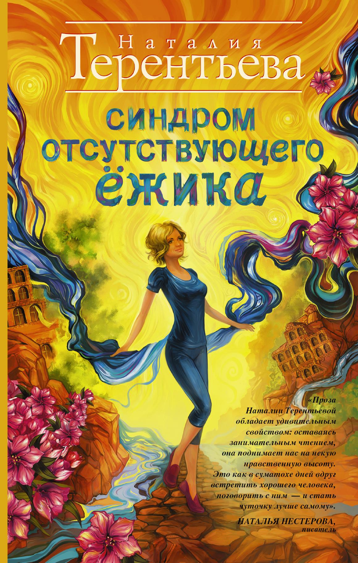 Наталия Терентьева Синдром отсутствующего ёжика патрисия гуччи во имя гуччи мемуары дочери