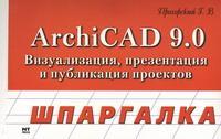 Г. В. Прохорский. Шпаргалка. ArchiCAD 9.0