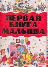 Первая книга малыша.