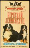 Е. Федоровичева, Л. Шевырова. Бернский зенненхунд