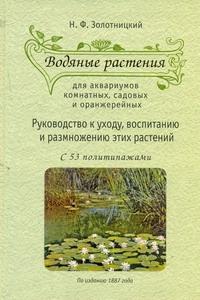 Скачать Водяные растения для аквариумов комнатных, садовых и оранжерейных. Руководство к уходу, воспитанию и размножению этих растений быстро