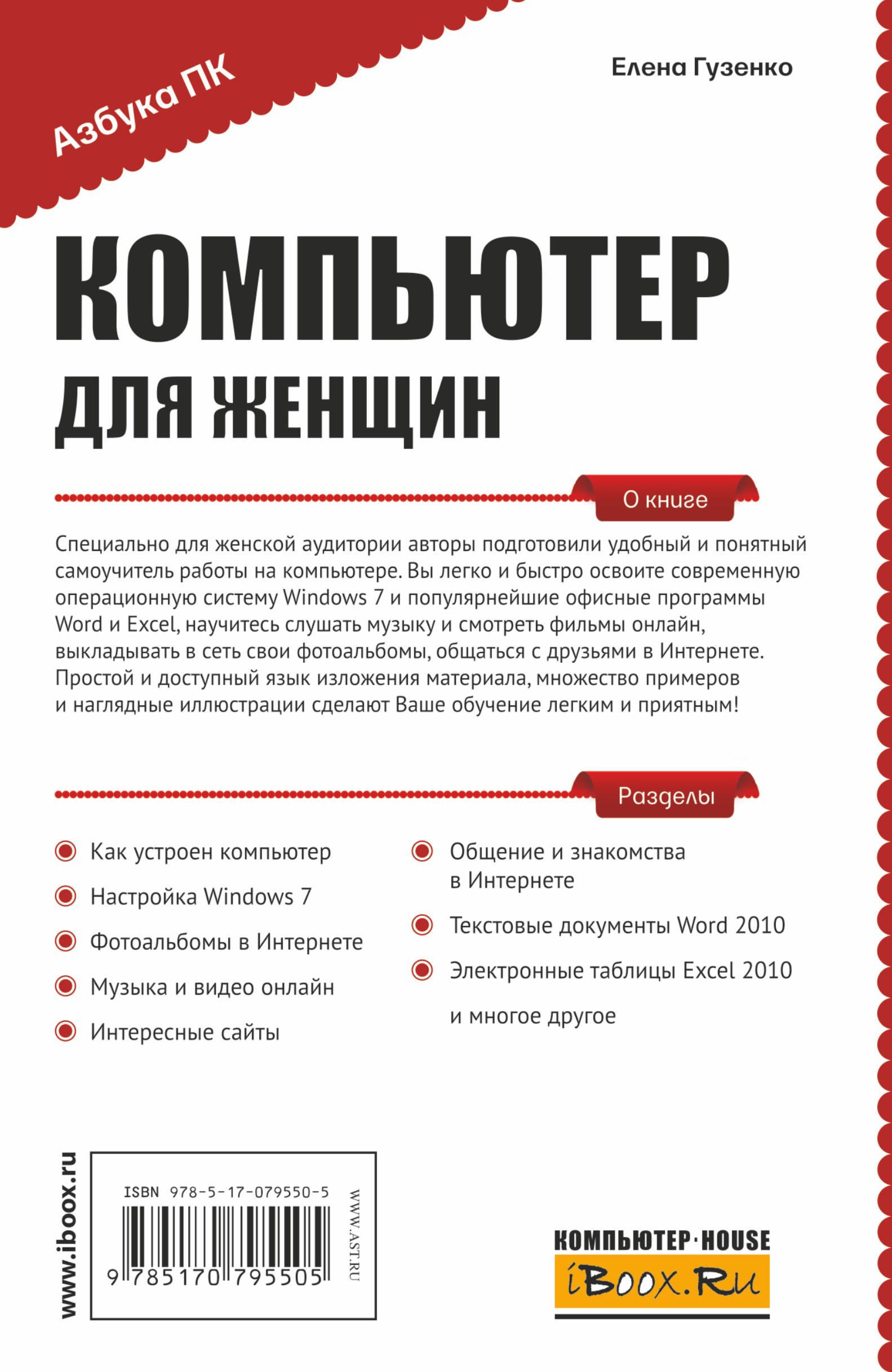 Елена Гузенко. Компьютер для женщин