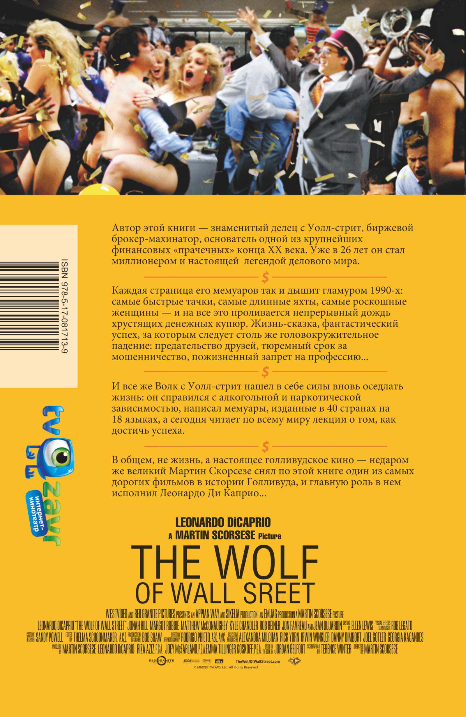 Джордан Белфорт. Волк с Уолл-стрит